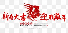 Chinese New Year Of The Rooster Down Against Typesetting - Chinese New Year Chinese Zodiac Lunar New Year Typesetting Rooster PNG