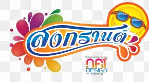 T-shirt - Songkran Roi Et Province Nakhon Phanom Province Festival T-shirt PNG