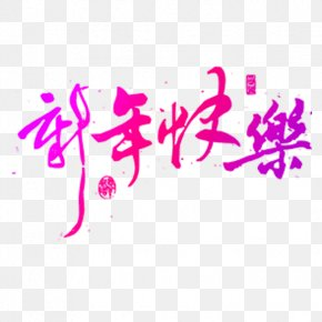 Happy New Year Pink Text - On Chinese New Year Happiness New Year Card PNG