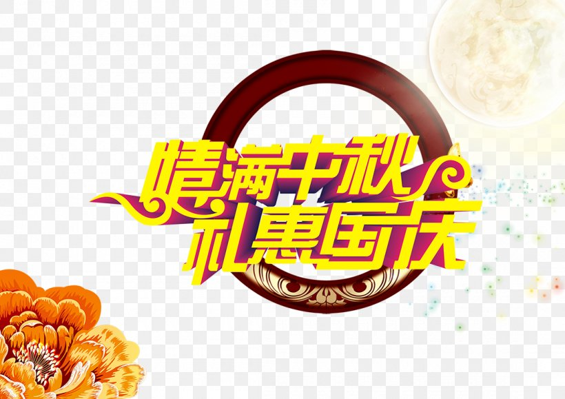 Mid-Autumn Festival Chang'e, PNG, 1100x777px, Midautumn Festival, Autumn, Brand, Cartoon, Chang E Download Free