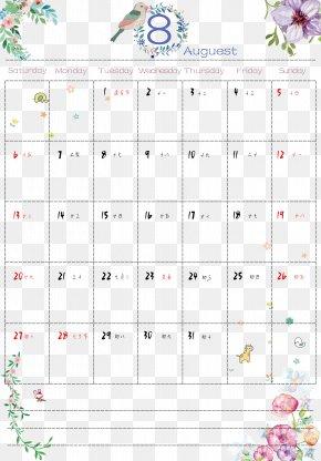 August 2017 Small Fresh Calendar - Calendar February Download PNG