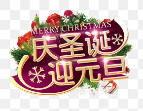 New Year New Year Chinese New Year Element - New Years Day Christmas Santa Claus Lunar New Year PNG