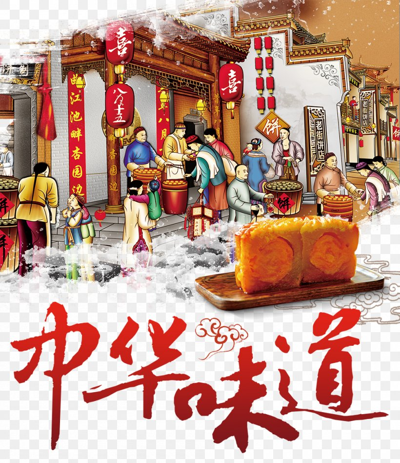 Mooncake Mid-Autumn Festival National Day Of The Peoples Republic Of China, PNG, 1000x1157px, Mooncake, Advertising, Change, Festival, Food Download Free