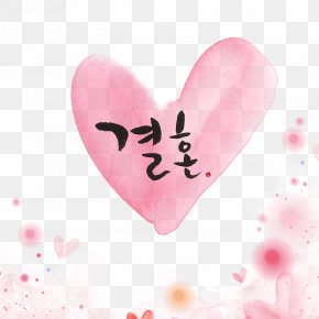 Heart WordArt - South Korea Heart Valentine's Day Love Desktop Wallpaper PNG
