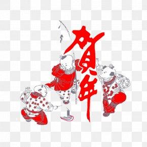 Fuwa Chinese New Year - Papercutting Chinese New Year Greeting PNG