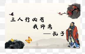 Confucius, The Ancient Poetry - Download Icon PNG
