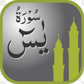 Android - Ya Sin Qur'an Android Surah PNG