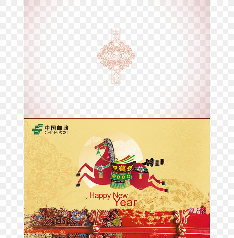 Greeting Card Chinese New Year Lunar New Year, PNG, 650x832px, Greeting Card, Advertising, Art, Bainian, Chinese New Year Download Free