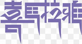 Himalayan - Typography Typeface Logo PNG