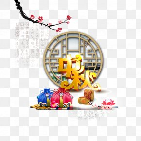 Mid-Autumn Festival - Mooncake Mid-Autumn Festival Poster Sales Promotion Advertising PNG