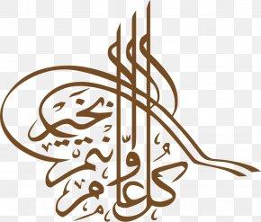 Eid Brown Line - Calligraphy Illustration PNG