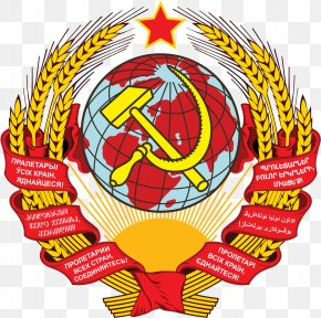 Soviet Union - Russian Soviet Federative Socialist Republic Dissolution Of The Soviet Union Republics Of The Soviet Union State Emblem Of The Soviet Union Coat Of Arms PNG