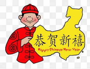 Chinese New Year - Chinese New Year Clip Art The Chinese Zodiac Chinese Dragon PNG