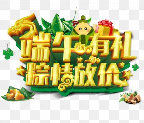Dragon Boat Festival Poster Theme Words - Zongzi U7aefu5348 Poster Dragon Boat Festival Childrens Day PNG