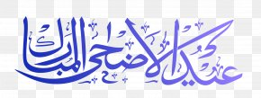 Islamic Quran - Eid Al-Adha Eid Mubarak Eid Al-Fitr Wish Islam PNG