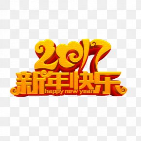 Happy New Year Font Design - Chinese New Year Font PNG