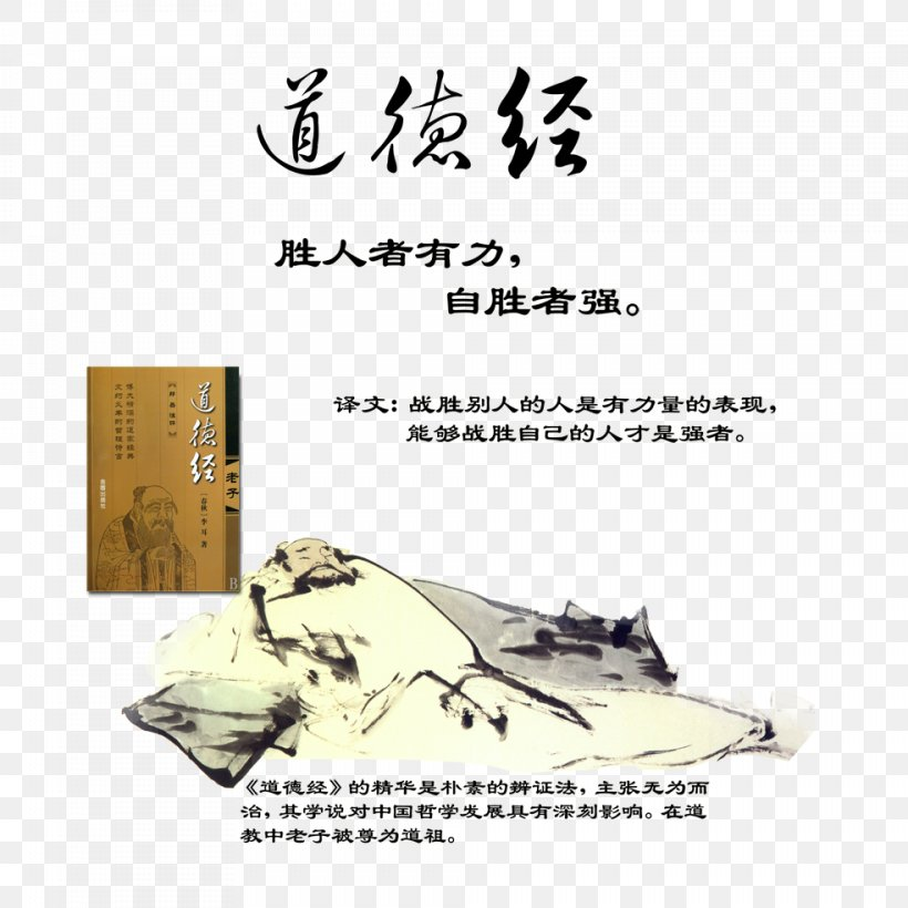 Tao Te Ching Download Icon Png 984x984px Tao Te Ching