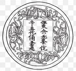 Bushells - Jin Dynasty Jurchen People Jurchen Script Chinese Language Jurchen Language PNG