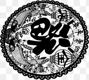 Folk - Black And White Visual Arts Clip Art PNG