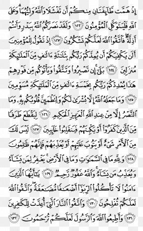 Quran Kareem - Qur'an Juz' Az-Zumar Fussilat Surah PNG