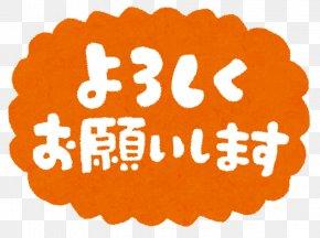 Nice To Meet You - Niihama Seimei Hospital Yamagata PNG