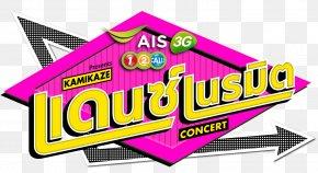 Ais Background - Kamikaze V.R.P Concert Logo Dance Music PNG