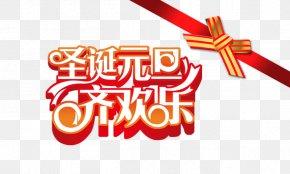 Christmas Happy New Year Qi - Christmas New Years Day Santa Claus Holiday Greetings PNG