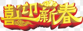Chinese New Year Element Wind - Chinese New Year Lunar New Year New Years Day PNG