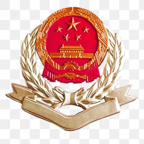 National Emblem - State Administration Of Taxation China Image Logo PNG