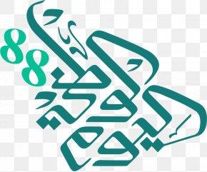 Sierra Auto Finance Logo No Background - Saudi National Day Hajrah Logo PNG