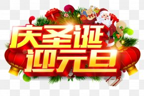Celebrate Christmas Greet The New Year - Christmas Eve New Year's Day Poster PNG