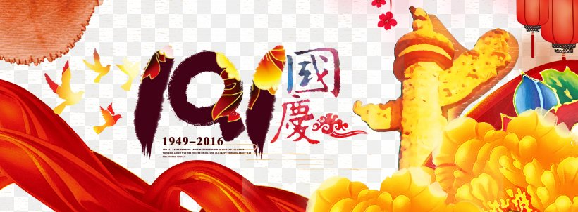 National Day Of The Republic Of China, PNG, 1920x708px, National Day, Advertising, Banner, Day, Fast Food Download Free