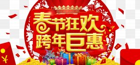 Chinese New Year Activities Fonts - Chinese New Year Lunar New Year PNG