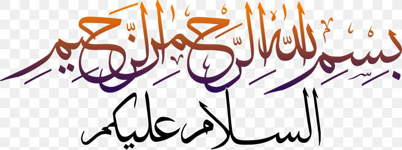 basmala calligraphy islam clip art png 1600x598px basmala allah arabic calligraphy art calligraphy download free basmala calligraphy islam clip art png