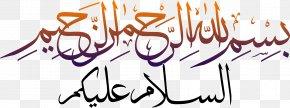 Islamic Salam, Assalamualaikum - Basmala Calligraphy Islam Clip Art PNG