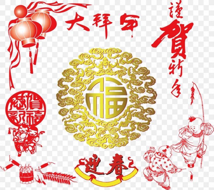 Chinese New Year Double Happiness Fu New Years Day, PNG, 898x800px, Chinese New Year, Bainian, Chinese Zodiac, Christmas Decoration, Double Happiness Download Free