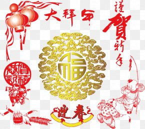 Traditional Chinese New Year Lantern Erhu - Chinese New Year Double Happiness Fu New Years Day PNG