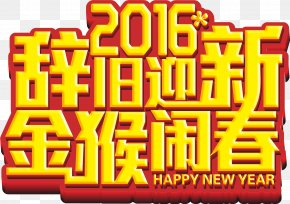 New Year Golden Monkey - Golden Monkey Download New Year PNG