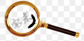 Magnifying Glass To See The Word Needs - Magnifying Glass Icon PNG