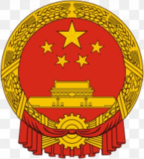 Communist Glag - Hong Kong Ministry Of Science And Technology National Emblem Of The People's Republic Of China Coat Of Arms Ministry Of Culture Of The People's Republic Of China PNG