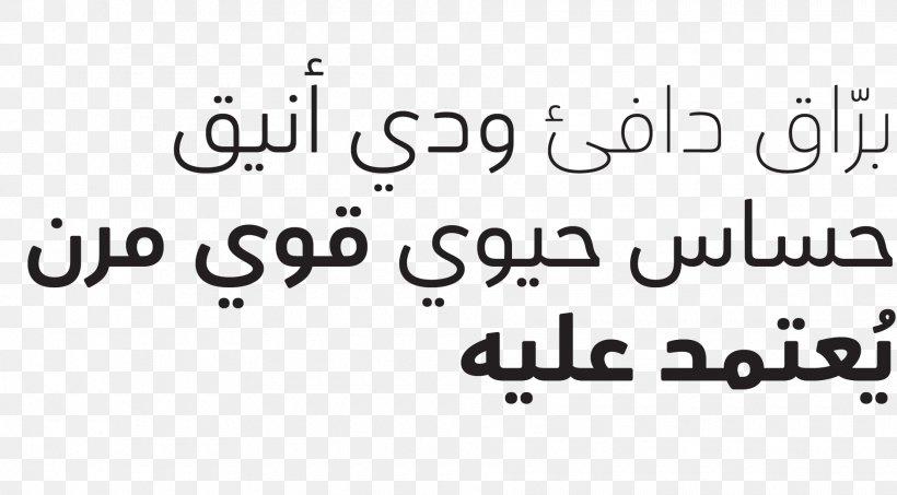 Typeface Quran Sans-serif Calligraphy Font, PNG, 1880x1040px, Typeface, Arabic, Arabic Script, Area, Black Download Free