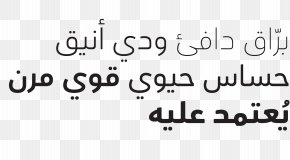 Arabic Font - Typeface Quran Sans-serif Calligraphy Font PNG