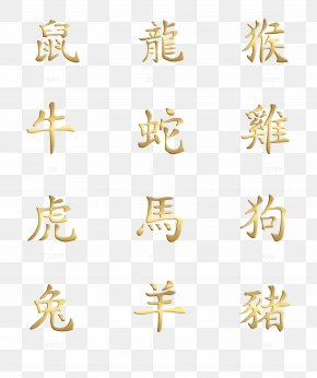 Chinese Zodiac Set Gold Transparent Clip Art Image - Wiring Diagram Clip Art PNG