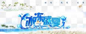 Frozen Summer - Poster Beach PNG