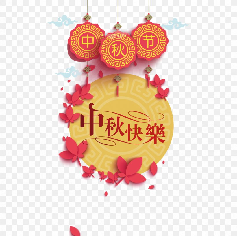 Alor Setar Mid-Autumn Festival Traditional Chinese Holidays Chinese New Year, PNG, 1181x1181px, Alor Setar, Chinese New Year, Christmas Decoration, Christmas Ornament, Heart Download Free