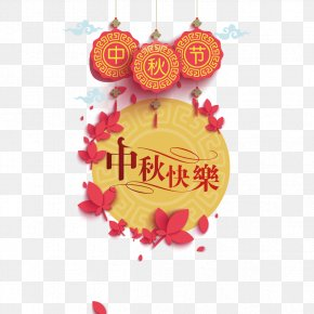 Happy Mid-Autumn Festival - Alor Setar Mid-Autumn Festival Traditional Chinese Holidays Chinese New Year PNG