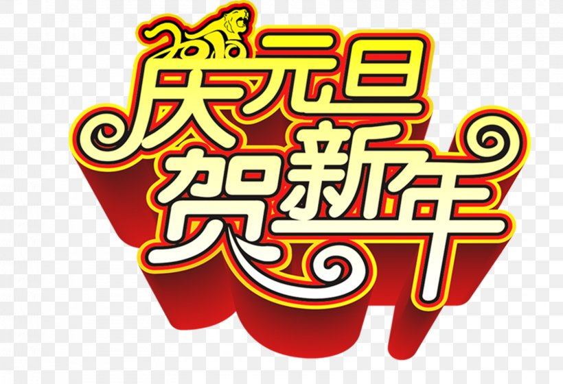 New Years Day Chinese New Year Happiness New Years Eve, PNG, 1608x1099px, New Years Day, Area, Brand, Chinese New Year, Christmas Download Free