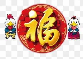 The Word Blessing - Chinese New Year New Years Day Lunar New Year Chinese Zodiac Greeting Card PNG