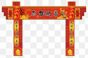 Paste Couplets Chinese New Year - Chinese New Year Antithetical Couplet PNG