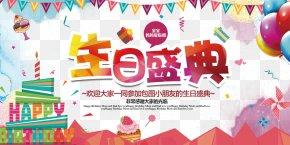 Creative Birthday Celebration - Birthday Cake Party Happy Birthday To You Banquet PNG